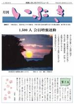 ibuki2018-2.3(216)