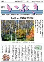 ibuki2019-11.12(232)